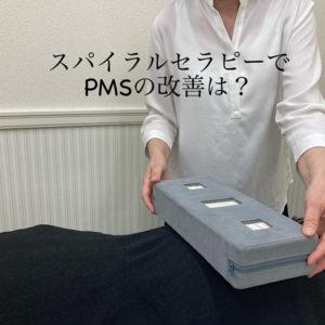 つらいPMS スパイラルセラピーでの改善方法は?