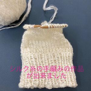 シルク糸で手編みの作品が出来ました