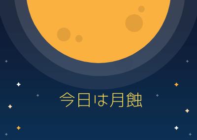 今夜は月蝕  月を見ちゃいけない夜