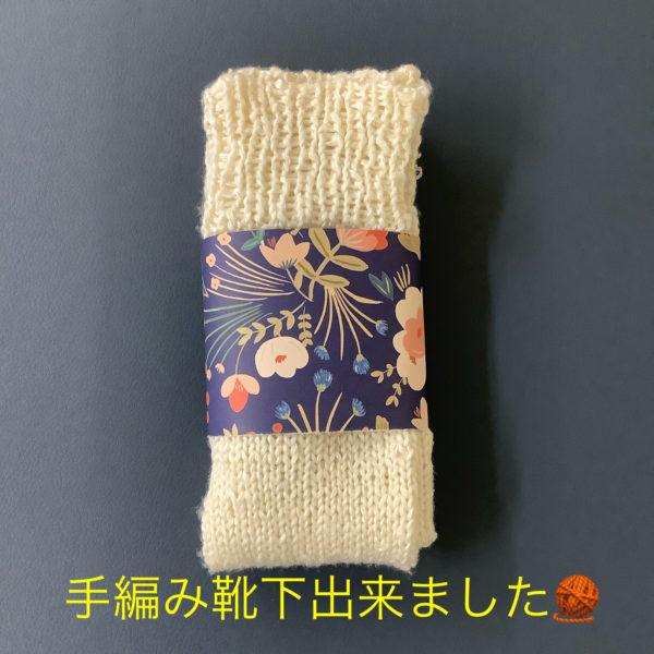 浄化する手編み靴下2枚目出来上がりました