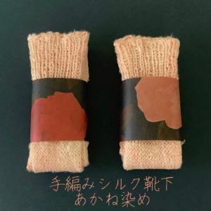 あかね染 手編みシルク靴下出来上がりました