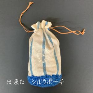 手織りのシルクポーチ