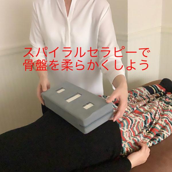 スパイラルセラピーの施術で骨盤をや柔らかくしよう