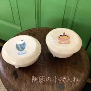 手焼きの陶器の小物入れが出来ました